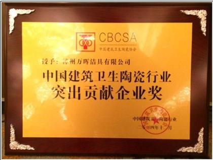 中国建筑卫生陶瓷行业突出贡献企业奖