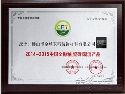 首屆中國家具潮流榜(全拋釉)