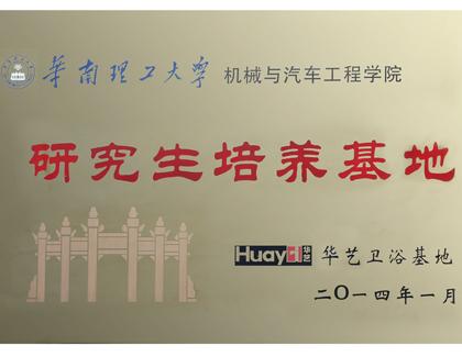 华南理工大学研究生培养基地