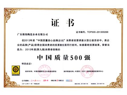 中国质量500强2013