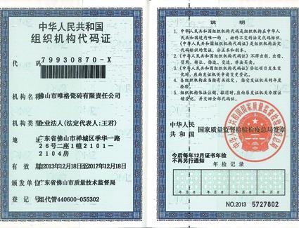 唯格组织机构代码证