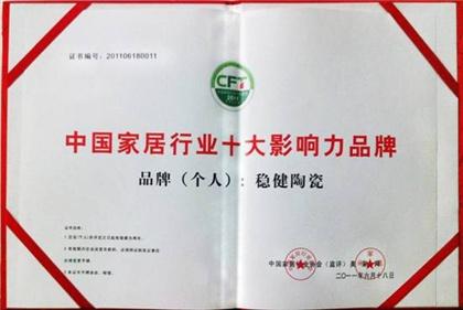中國家居行業十大影響力品牌