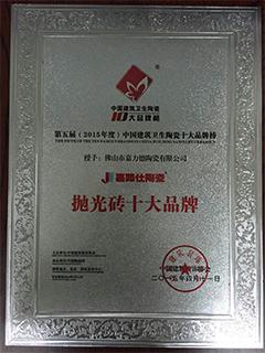 抛光砖品牌证书