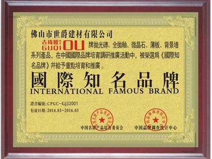 國際知名品牌