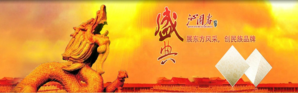 沁园春陶瓷形象图