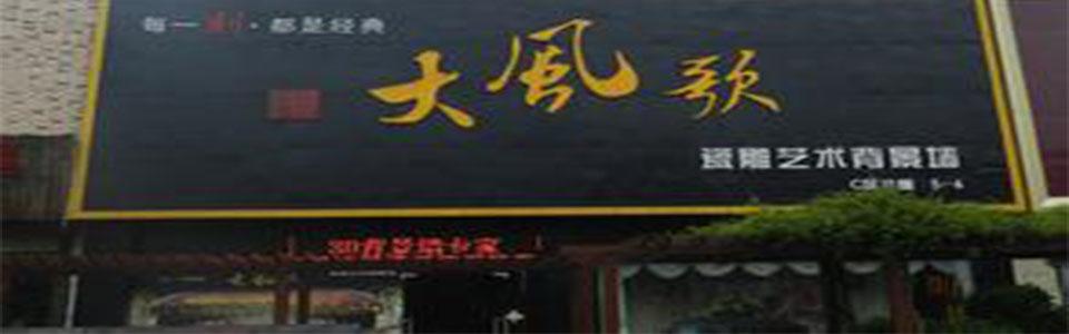 大风歌瓷雕艺术背景墙形象图