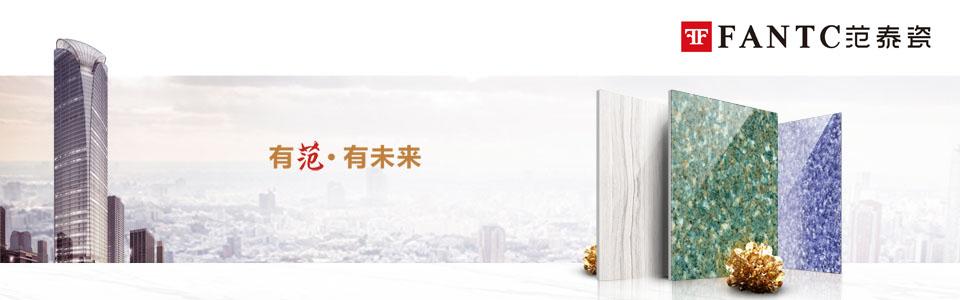 范泰瓷FANTC形象图