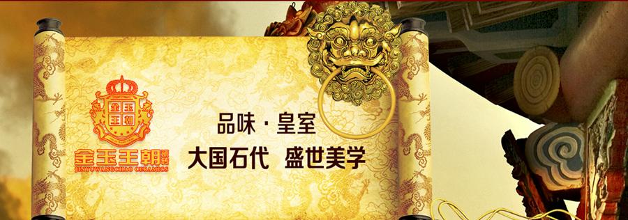 金玉王朝陶瓷形象图