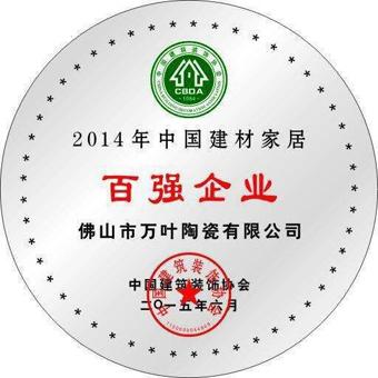 2014年中国建材家居百强企业