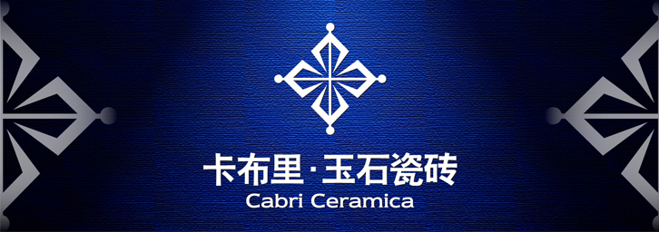 卡布里·玉石瓷砖形象图