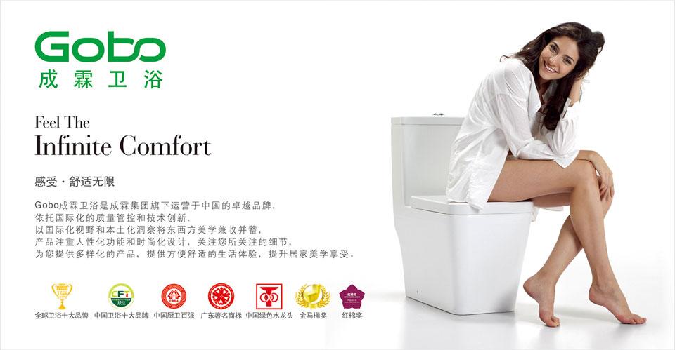 Gobo成霖衛浴形象圖