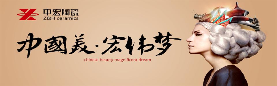 中宏陶瓷形象圖