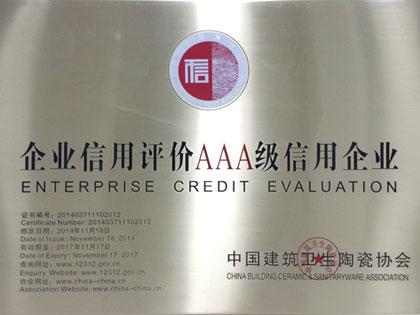 AAA信用等級認證獎牌2014