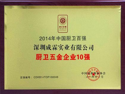 2014廚衛百強獎牌