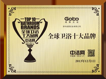 全球衛浴十大品牌