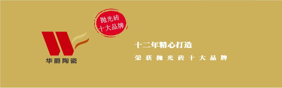 華爵陶瓷形象圖
