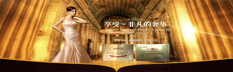 譽城國際陶瓷形象圖