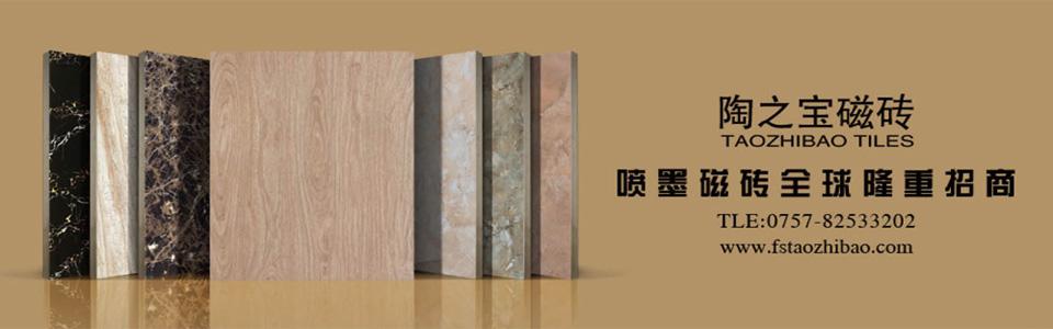 陶之寶磁磚形象圖