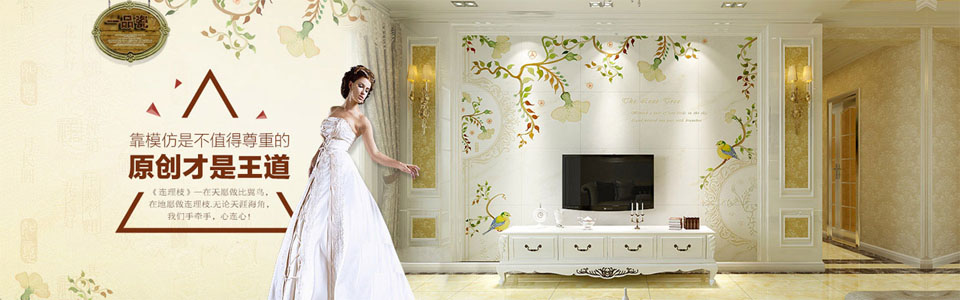 一品瓷艺术背景墙形象图