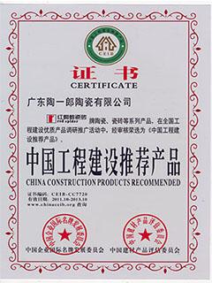 中国工程建设推荐品牌证书