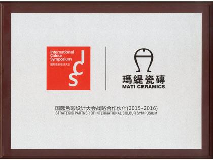 2016國際色彩設計大會戰略合作伙伴