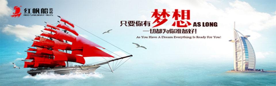 红帆船瓷砖形象图