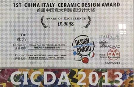 意大利陶瓷设计大奖优秀奖