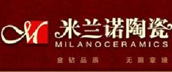 米兰诺陶瓷