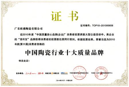 中国陶瓷行业十大质量品牌