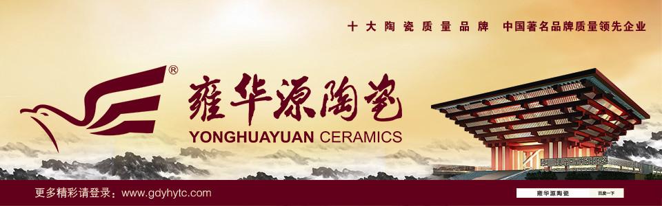雍华源陶瓷形象图