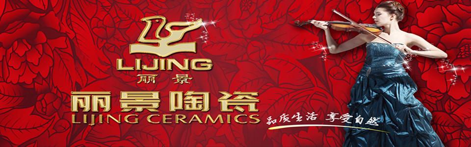 丽景陶瓷形象图