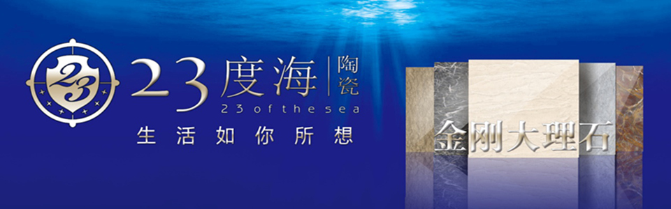 23度海陶瓷形象图