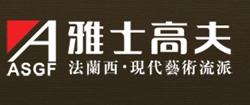 雅士高夫陶瓷