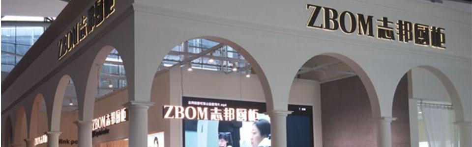 志邦厨柜ZBOM形象图