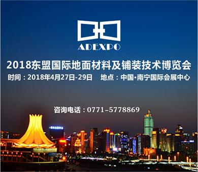 2018东盟国际地面材料及铺装技术博览会邀请函