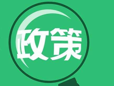 """2018年陶瓷各产区产业政策""""新鲜出炉"""""""