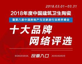 """""""2018中国建筑卫生陶瓷十大品牌""""网络投票,开启啦!"""