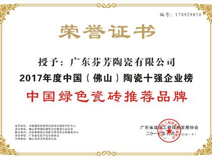 中国绿色瓷砖推荐品牌