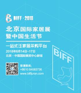 2018北京国际家居展暨智能生活节