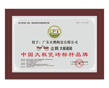 中国大板瓷砖标杆品牌(企鹅)