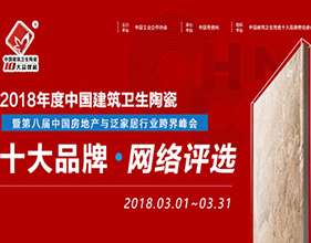"""最后10天!""""2018中国建筑卫生陶瓷十大品牌榜""""投票拉锯战全面展开"""