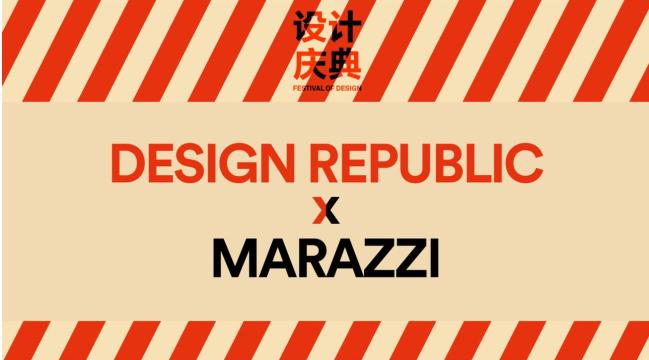 设计共和·设计庆典 | 意大利马拉齐瓷砖之魔毯