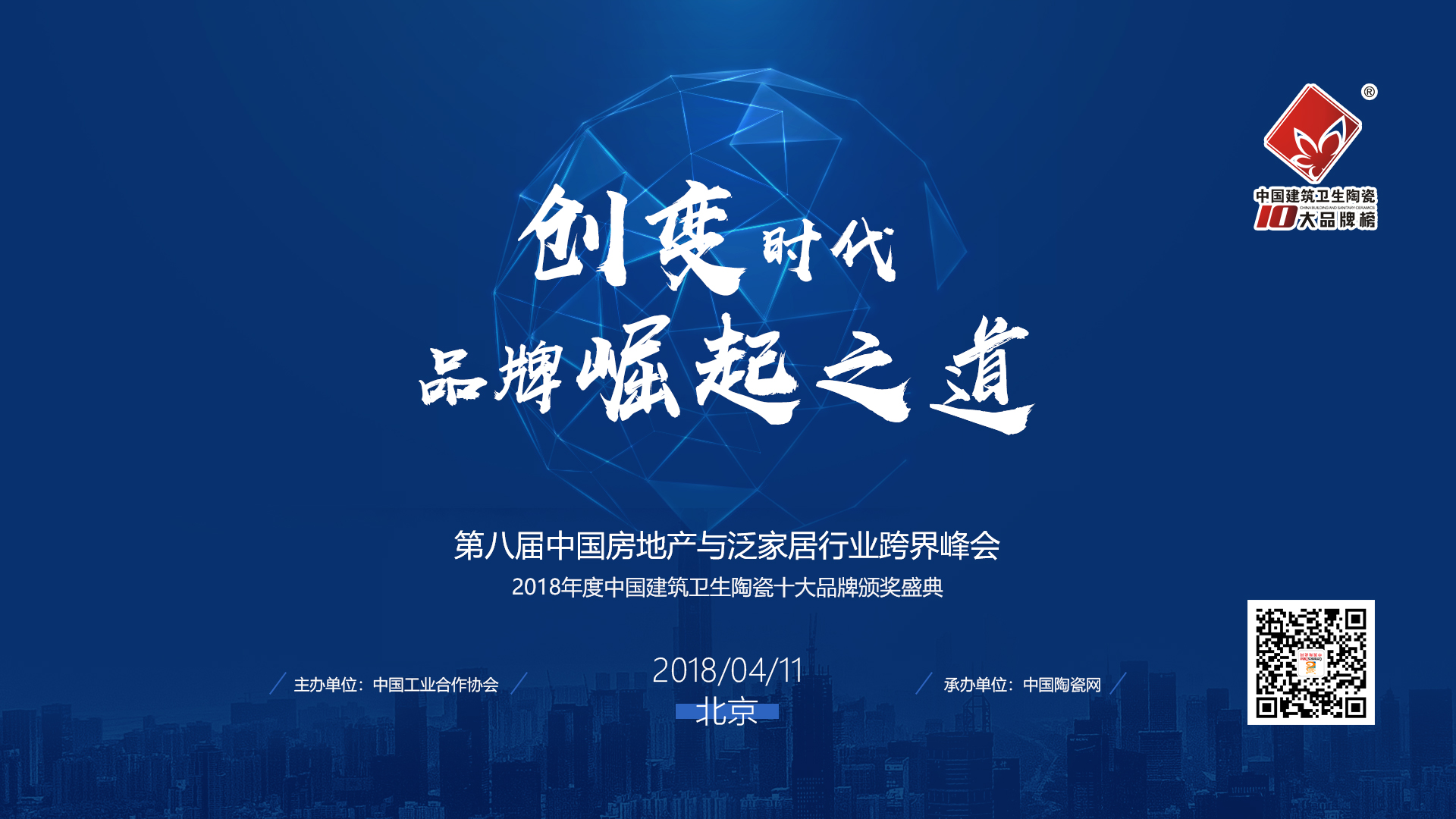 2018年度中国建筑卫生陶瓷十大品牌榜颁奖盛典现场