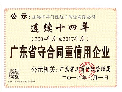 连续十四年广东省守合同重信用企业