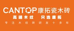 康拓陶瓷logo