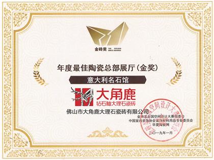 """2019年""""年度最佳陶瓷总部展厅(金奖)意大利名石馆"""""""