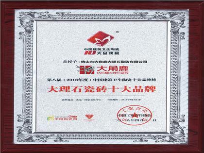 """2018年度中国建筑卫生陶瓷十大品牌榜""""大理石瓷砖十大品牌"""""""