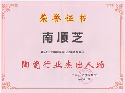 """2018年中国陶瓷行业""""陶瓷行业杰出人物"""""""