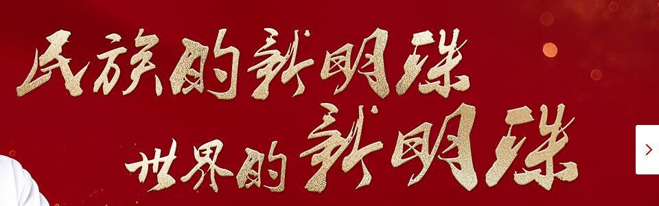 新明珠陶瓷形象图