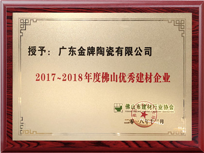 2017-2018年度佛山優秀建材企業
